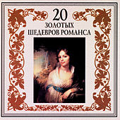 20 Gold Masterpieces Of Russian Romance de Various Artists