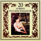 20 Best Russian Romances de Various Artists