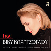 Viky Karatzoglou: