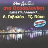 Μια βραδιά στη Θεσσαλονίκη di Λάκης Γαβαλάς