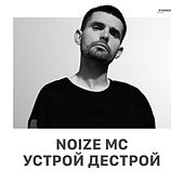 Noize MC. Устрой дестрой by Noize MC
