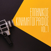 Ελληνικός Κινηματογράφος - Greek Cinema di Various Artists