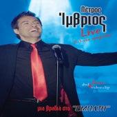 Mia Vradia Sto Empati (Live) von Petros Imvrios (Πέτρος Ίμβριος)