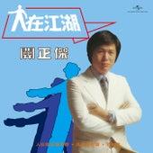 Ren Zai Jiang Hu de Michael Kwan
