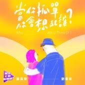 Who Will U Think Of de Alina Cheng