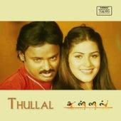 Thullal by Ganga (Hindi)