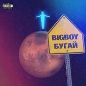 Бугай de Big Boy