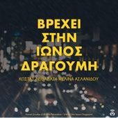 Vrechei Stin Ionos Dragoumi by Melina Aslanidou (Μελίνα Ασλανίδου)