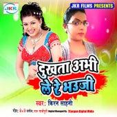 Dukhata Abhi Le Re Bhauji - Single de Kiran Sahni