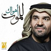 أهواك للموت by حسين الجسمي
