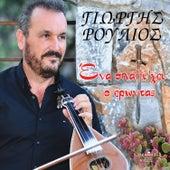 Ena spathi xei o erontas von Giorgos Roulios