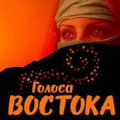 Голоса Востока von Various Artists