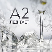 Лёд Тает by A2