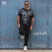 Malak Ghayran van Amr Diab
