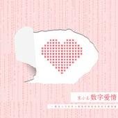 數字愛情 von 朱小玉