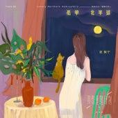 Lonely Northern Hemisphere (Remake of Youth 3: OST) von Winnie