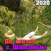 По жизни с шансоном! 2020 di Разные исполнители