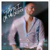 Я не хочу by Yanni