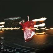 Asa Ni Nattara Sakujo Shimasu by Kana Adachi