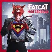 Моя свобода von Fatcat