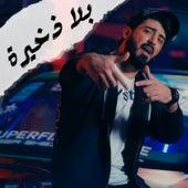 Bila Zakhira by Ismaeil Tamr