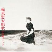 Kyokutou Ian Shouka by Jun Togawa Unit