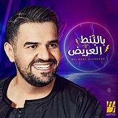 بالبنط العريض by حسين الجسمي