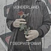 Говори прощай von wonderland