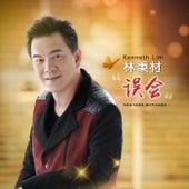 Wu Hui de Lin Bing Cai