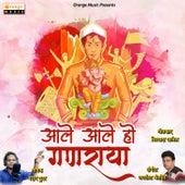Aale Aale Ho Ganraya - Single de Parag Gurav