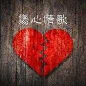 傷心情歌 by Various Artists