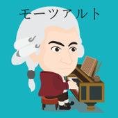 モーツァルト by Wolfgang Amadeus Mozart