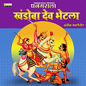 Dhangarala Khandoba Dev Bhetala de Pratik Arun Solse