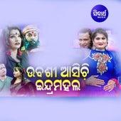 Urbasi Aasichi Indra Mahala by Bichi