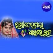 Rakhi Deigala Akhire Luha by Daya