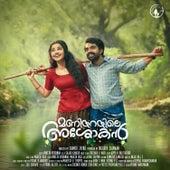 Maniyarayile Ashokan (Original Motion Picture Soundtrack) by Sreehari K Nair