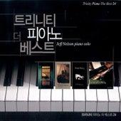 트리니티피아노<더 베스트24> by Jeff Nelson
