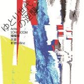Yutorisedainogyakushuu de Various Artists