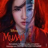 Mulan (Filmnin tupnusqaliq saundtregi) by Harry Gregson-Williams
