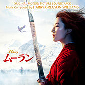 Mulan (Original Motion Picture Soundtrack) by Harry Gregson-Williams