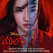 Mulan (Telugu Original Motion Picture Soundtrack) de Harry Gregson-Williams