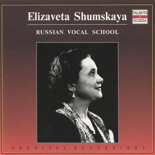 Russian Vocal School: Elisabeta Shumskaya (1951-1963) by Various Artists
