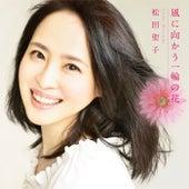Kazeni Mukau Ichirinno Hana von Seiko Matsuda