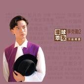 Li Ke Qin 2 Huan Qiu Cui Qu Sheng Ji Jing Xuan by Hacken Lee