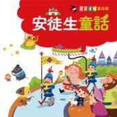 Kid's童話屋: 安徒生童話 by 幼福姊姊說故事