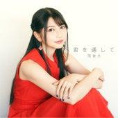 Kimi wo Toushite von Sora Amamiya