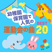 Youchien Hoikuen De Ninki No Undoukai No Kyoku by Various Artists