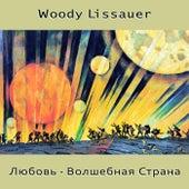 Любовь - Волшебная Страна by Woody Lissauer