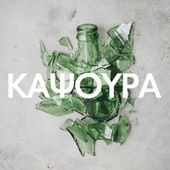 Καψούρα - Greek Kapsoura van Various Artists