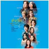 Chit Thu Toh Yay A Lwan Pyay de Various Artists